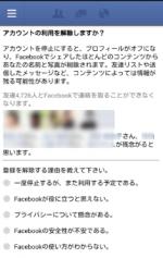 Facebookを利用停止してもメッセンジャーを温存して利用する方法とは。